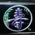 114-KOTOBUKI-KANJI-CHARACTER-CIRCLE-BAMBOO