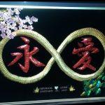 Eternity_-_Eternal_N_Love_-_Cherry_Blossoms