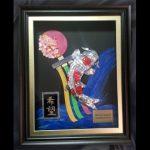 Tanabara_Award